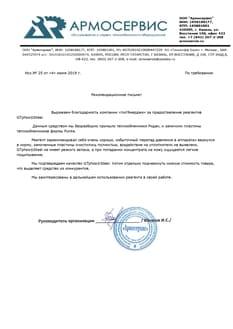 armoservis-rekomenduet-gtphos-small