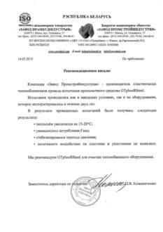 promstroyindustriya-rekomenduet-gtphos (1)