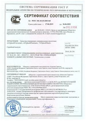 Сертификат соответствия GTphos