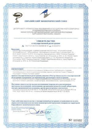 Свидетельство о государственной регистрации GTphos