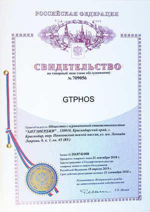 Свидетельство на товарный знак GTphos